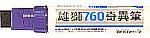 雄獅 760特粗POP筆 方頭(17m/m)