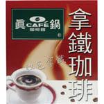 真鍋咖啡 (拿鐵/藍山)